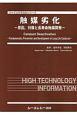 触媒劣化 ファインケミカルシリーズ 原因、対策と長寿命触媒開発