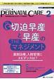 ペリネイタルケア 37-2 2018.2 周産期医療の安全・安心をリードする専門誌