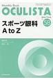 OCULISTA 2018.1 スポーツ眼科A to Z Monthly Book(58)