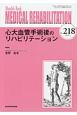 MEDICAL REHABILITATION 2018.1 心大血管手術後のリハビリテーション Monthly Book(218)