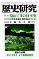 歴史研究 2018.1・2 特集:墓めぐりの日本史 (658)