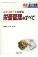 救急・集中治療 30-1