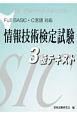Full BASIC・C言語対応情報技術検定試験3級テキスト 全国工業高等学校長協会主催