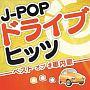 J-POPドライブヒッツベストオブ #車内歌-