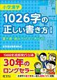 小学漢字1026字の正しい書き方<四訂版> 書き順・読み方がすぐわかる!