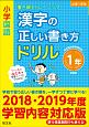 小学国語 漢字の正しい書き方ドリル 1年<新装版> 書き順をトレーニング