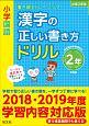 小学国語 漢字の正しい書き方ドリル 2年<新装版> 書き順をトレーニング
