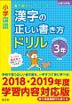 小学国語 漢字の正しい書き方ドリル 3年<新装版> 書き順をトレーニング