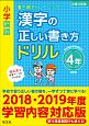 小学国語 漢字の正しい書き方ドリル 4年<改訂版> 書き順をトレーニング
