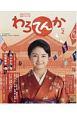 連続テレビ小説 わろてんか (2)