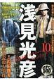 名探偵 浅見光彦の事件簿&旅情ミステリーベストコミック (10)