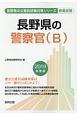 長野県の警察官(B) 長野県の公務員試験対策シリーズ 2019