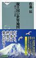 親日国の世界地図 236のデータで実証