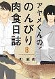 アヤメくんののんびり肉食日誌 (8)