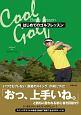 Cool Golf はじめてのゴルフレッスン Basic Lesson