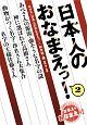 日本人のおなまえっ! (2)