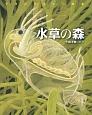 水草の森 プランクトンの絵本<新装版>
