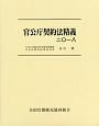 官公庁契約法精義 2018