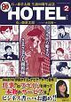HOTEL 石ノ森章太郎 生誕80周年記念企画 (2)