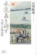 水流轟き谺す 小説今昔物語抄