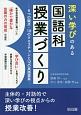 深い学びのある国語科授業づくり 6つの観点・10のクエスチョンと12の実践提案