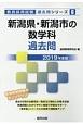 新潟県・新潟市の数学科 過去問 教員採用試験過去問シリーズ 2019