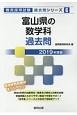 富山県の数学科 過去問 教員採用試験過去問シリーズ 2019