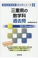 三重県の数学科 過去問 教員採用試験過去問シリーズ 2019