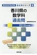香川県の数学科 過去問 教員採用試験過去問シリーズ 2019