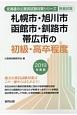 札幌市・旭川市・函館市・釧路市・帯広市の初級・高卒程度 北海道の公務員試験対策シリーズ 2019