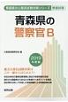 青森県の警察官B 青森県の公務員試験対策シリーズ 2019
