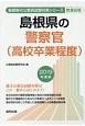 島根県の警察官(高校卒業程度) 島根県の公務員試験対策シリーズ 2019