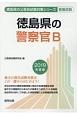 徳島県の警察官B 徳島県の公務員試験対策シリーズ 2019