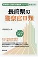長崎県の警察官3類 長崎県の公務員試験対策シリーズ 2019