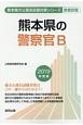 熊本県の警察官B 熊本県の公務員試験対策シリーズ 2019