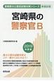 宮崎県の警察官B 宮崎県の公務員試験対策シリーズ 2019