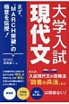 """大学入試・現代文 まず""""MARCH突破""""の極意を伝授!"""
