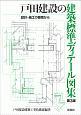 戸田建設の建築標準ディテール図集<第3版>