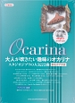 大人が吹きたい趣味のオカリナ スタジオジブリの人気22曲 模範演奏CD+カラオケCD付 音名カナ付き
