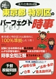 地方公務員試験 東京都・特別区のパーフェクト時事 平成30年