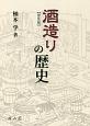 酒造りの歴史<普及版>