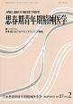 思春期青年期精神医学 27-2 シンポジウム 青年期におけるアタッチメントの課題