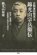 京都粟田焼窯元 錦光山宗兵衛伝 世界に雄飛した京薩摩の光芒を求めて