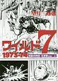 ワイルド7 1973-74 地獄の神話 生原稿ver.(上)