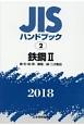 鉄鋼2 棒・形・板・帯/鋼管/線・二次製品 2018 JISハンドブック2