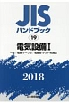 電気設備1 一般/電線・ケーブル/電線管・ダクト・附属品 2018 JISハンドブック19