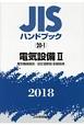 電気設備2 電気機械器具/低圧遮断器・配線器具 2018 JISハンドブック20-1