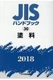塗料 2018 JISハンドブック30