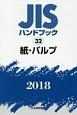 紙・パルプ 2018 JISハンドブック32