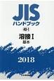 溶接1 基本 2018 JISハンドブック40-1